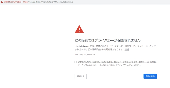"""""""Javascriptライブラリでのプライバシーエラー"""""""