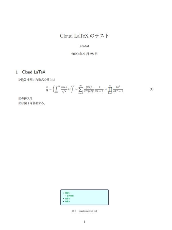 """""""LaTeX出力イメージ"""""""