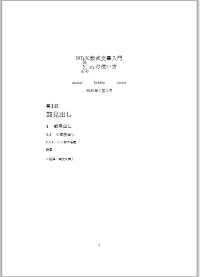 """""""見出しの実行(jarticleの場合)"""""""