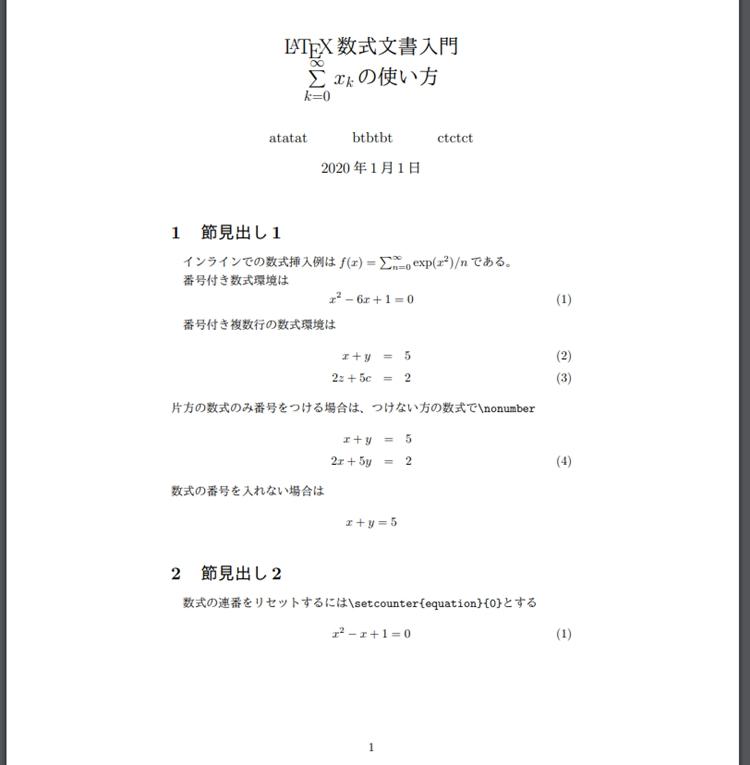"""""""数式挿入LaTeX文章の作成例"""""""