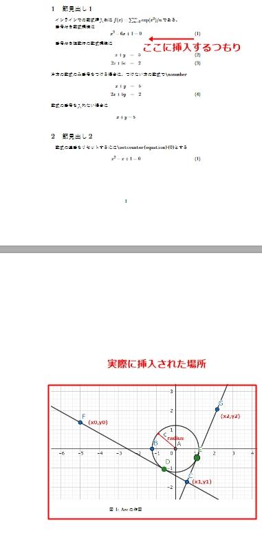 """""""文中への図の挿入例"""""""