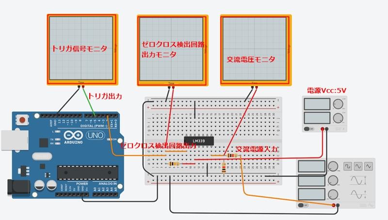"""""""ゼロクロス検出回路とArduinoの接続"""""""