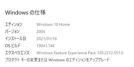 """""""Windows 10 アップデート"""""""