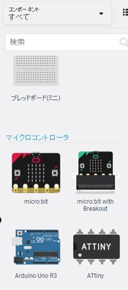 """""""Tinkercadのマイクロコントローラ"""""""