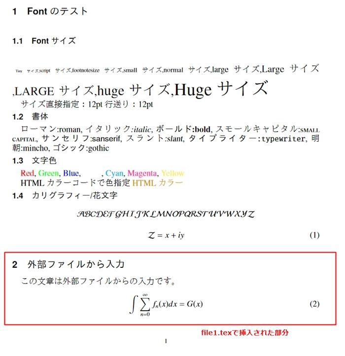"""""""外部ファイル読み込み例"""""""