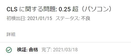 """""""CSL不良の検証結果"""""""