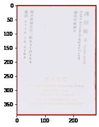 """""""台形補正処理後のテスト名刺画像"""""""