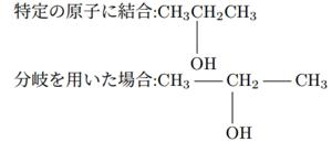 """""""特定の原子に結合"""""""