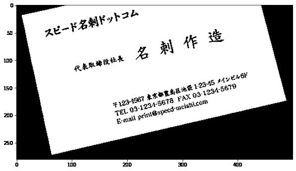 """""""2値化画像(黒文字)"""""""