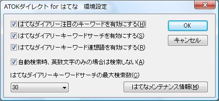 f:id:ATOKDirect:20081104203935p:image
