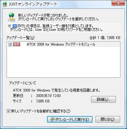 f:id:ATOKDirect:20090520213238p:image:w320