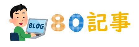 ブログ80記事