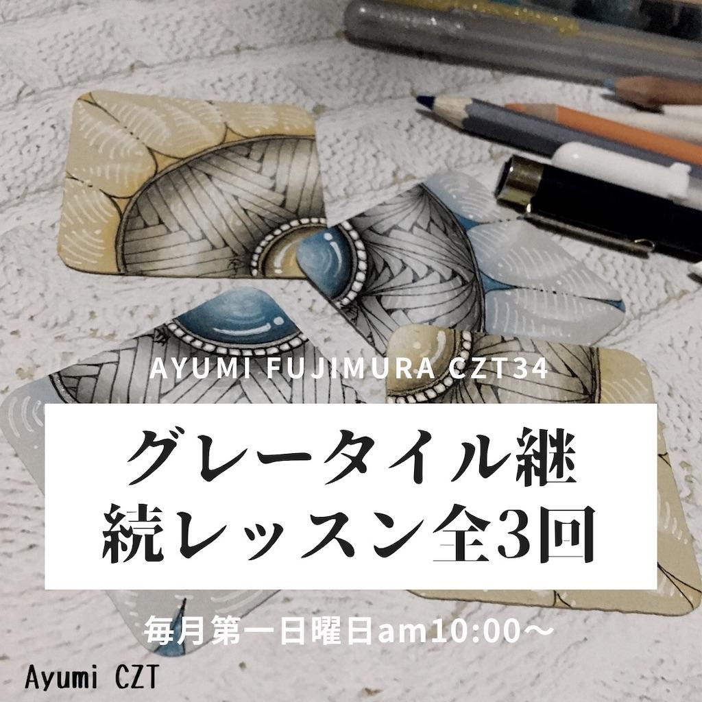 f:id:AYUMI_f:20210117083347j:plain
