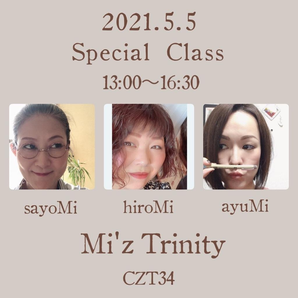 f:id:AYUMI_f:20210416063958j:plain