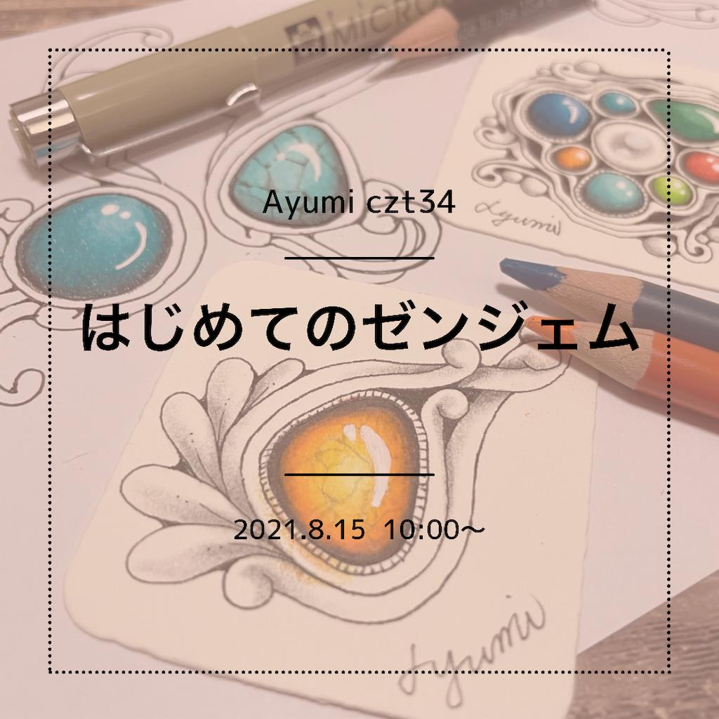 f:id:AYUMI_f:20210812094720p:plain