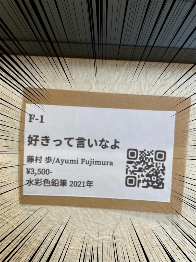 f:id:AYUMI_f:20210920205430j:plain
