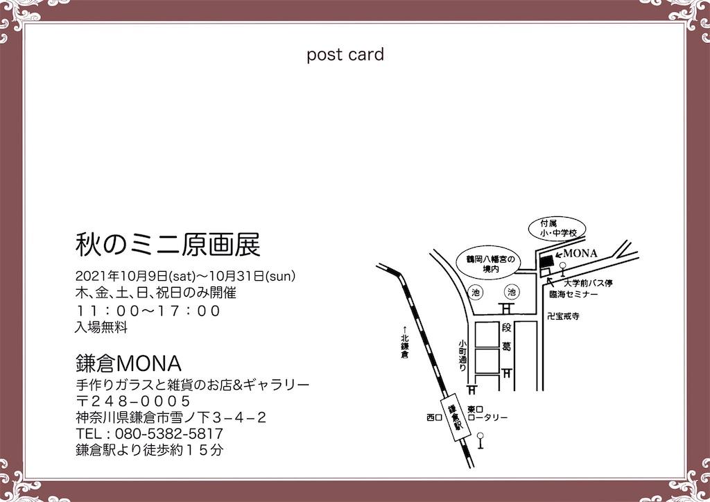 f:id:AYUMI_f:20211008151412j:plain