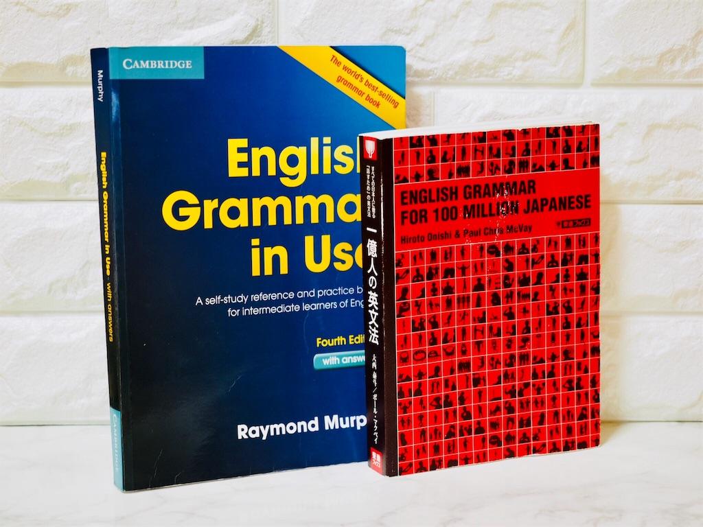 『一億人の英文法』と『English Grammar in Use』