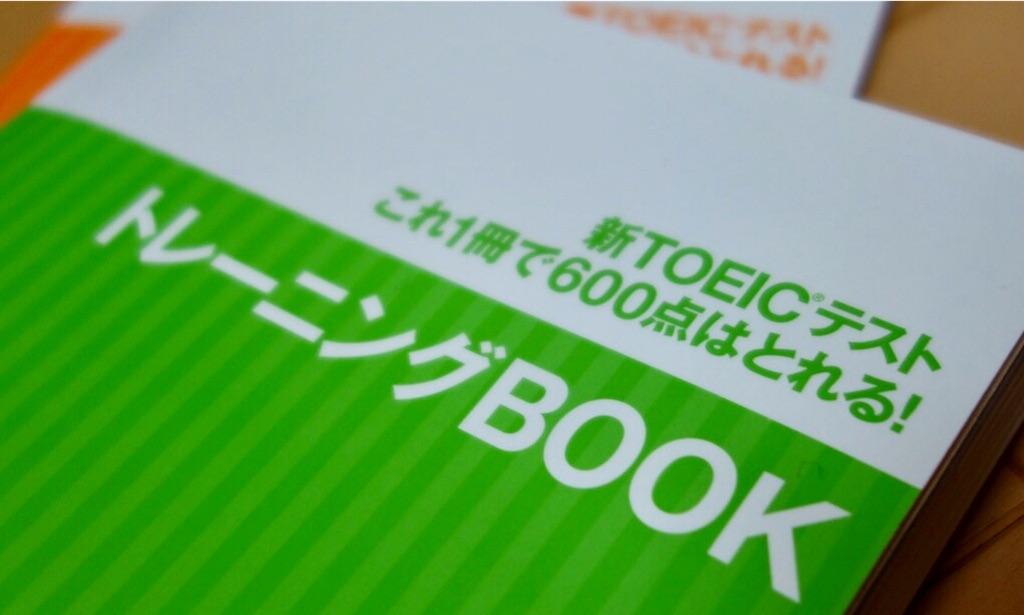 TOEIC L&Rテスト これ1冊で600点はとれる!