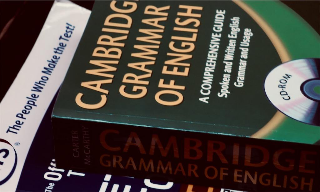 Cambridgeの文法書