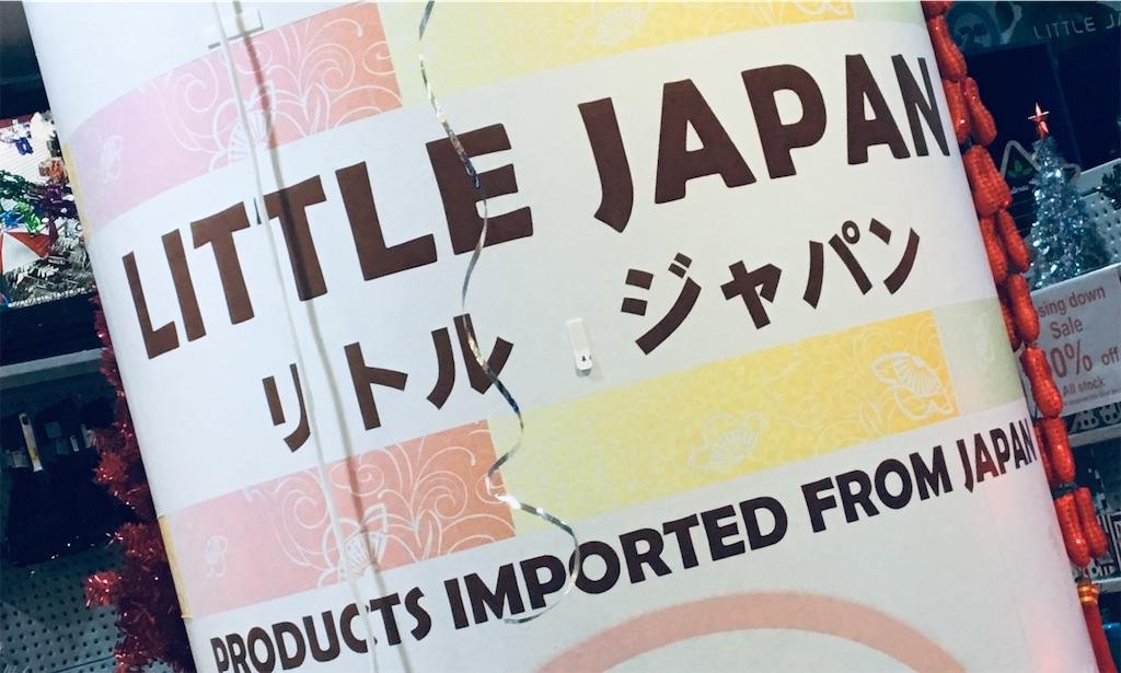 シドニーのお店リトル・ジャパン