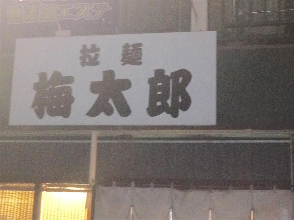 f:id:A_nosuke:20170918222123j:image