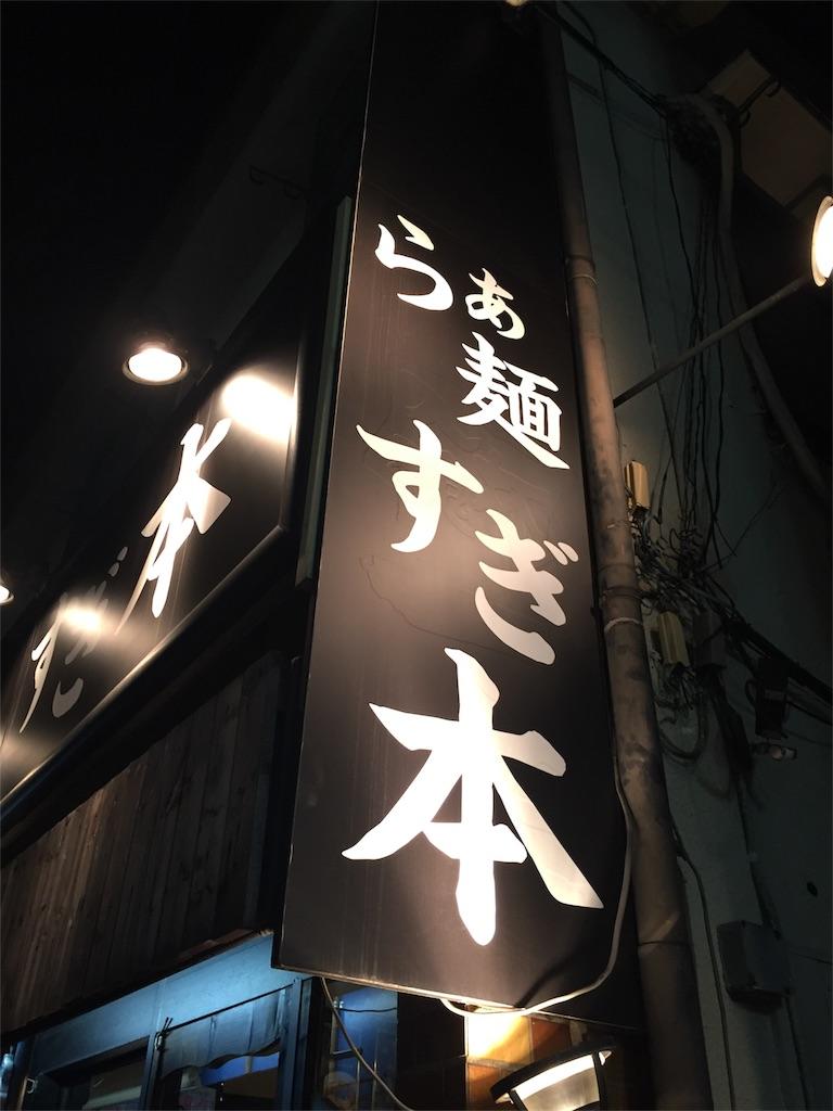 f:id:A_nosuke:20180330155753j:image
