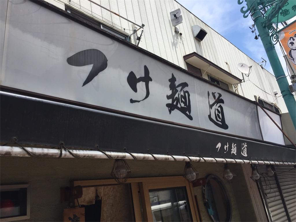 f:id:A_nosuke:20180608153033j:image