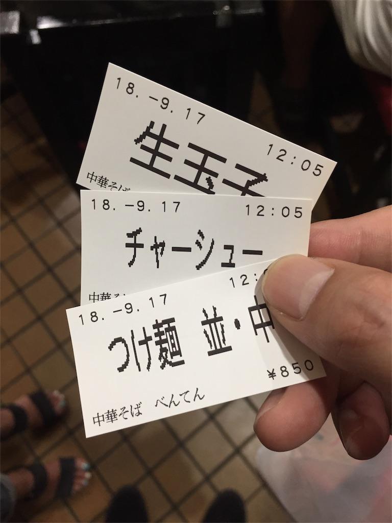 f:id:A_nosuke:20180917192353j:image