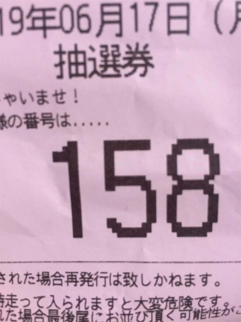 f:id:A_nosuke:20190618174047j:image
