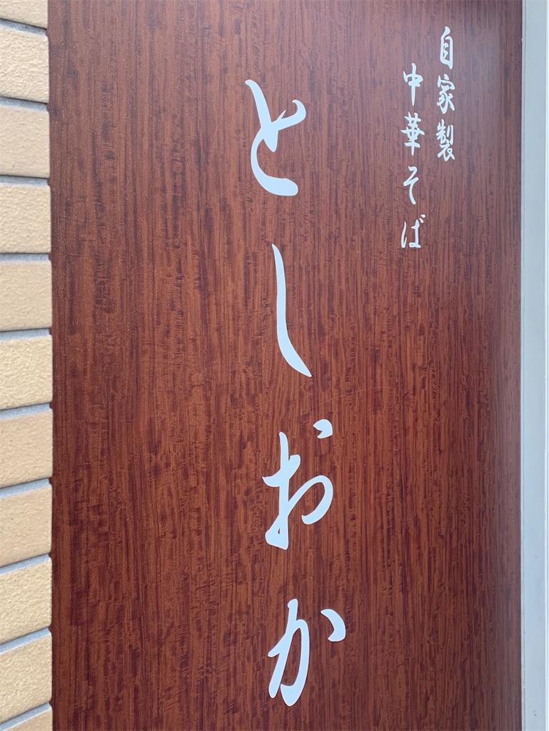 f:id:A_nosuke:20200125210036j:image