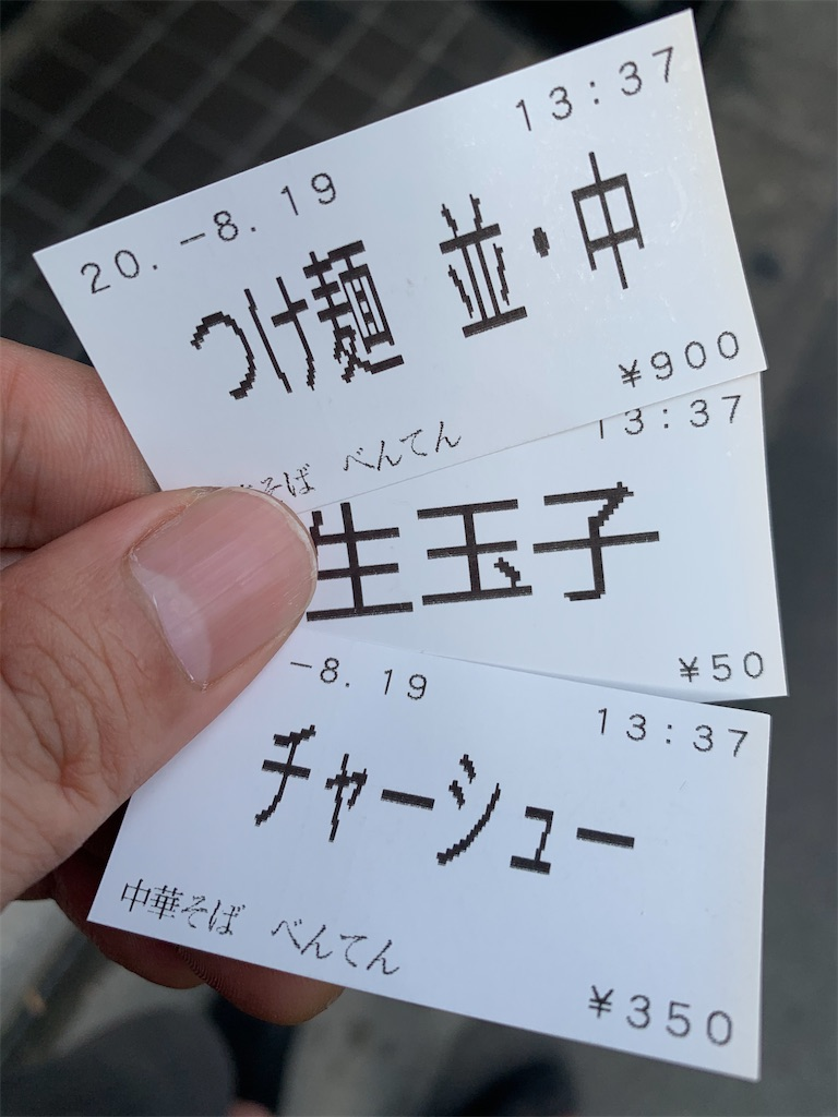 f:id:A_nosuke:20200819162659j:image