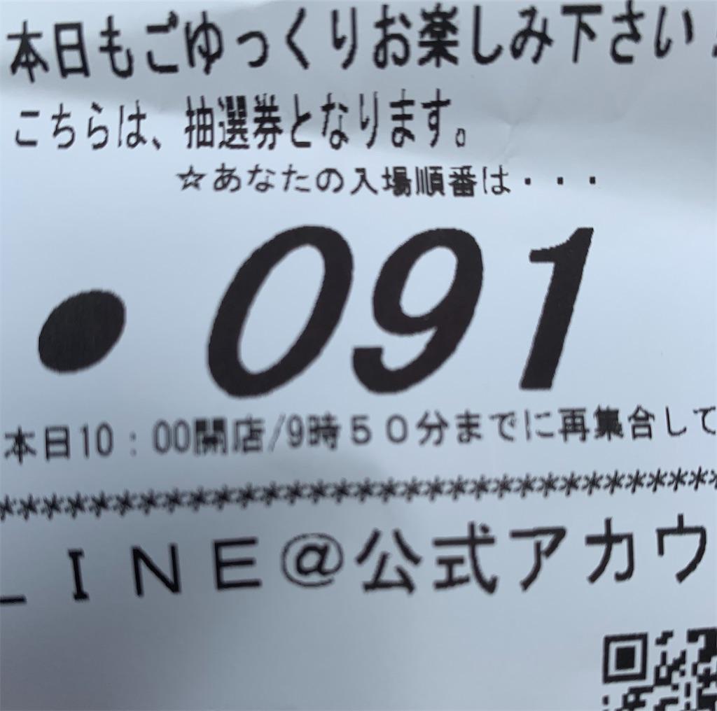 f:id:A_nosuke:20200824201610j:image