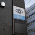 眼科の看板