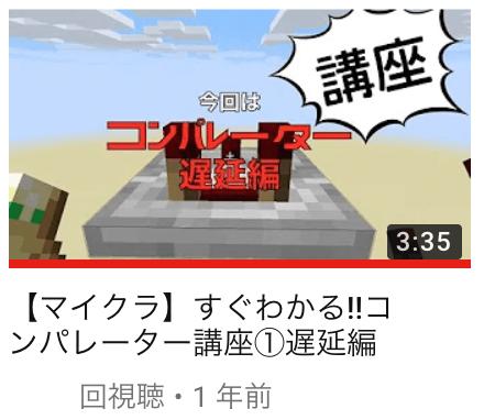 Youtubeマイクラ