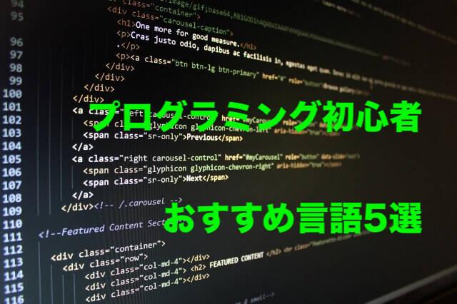 プログラミング初心者言語