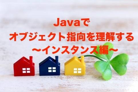 Javaオブジェクト指向