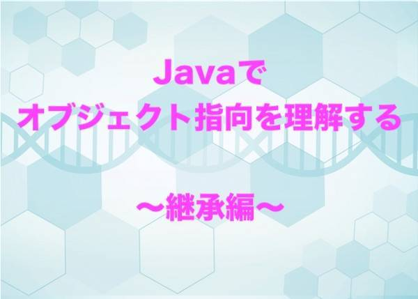 javaオブジェクト指向継承