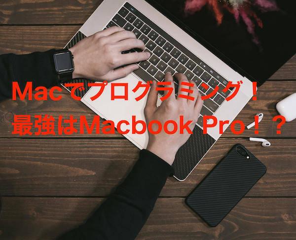 プログラミングmacbook pro mac