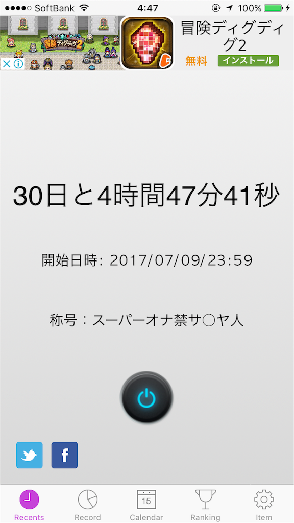 f:id:Abstinence-LifeHack:20170809044836p:image