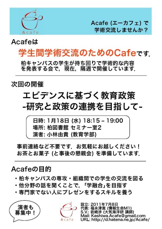f:id:Acafe:20120116164633j:image
