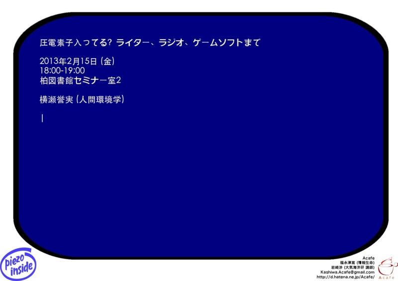 f:id:Acafe:20130215165337j:image