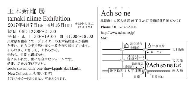 f:id:Ach-so-ne:20170312143156j:plain