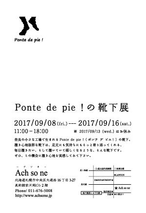 f:id:Ach-so-ne:20170912121439j:plain