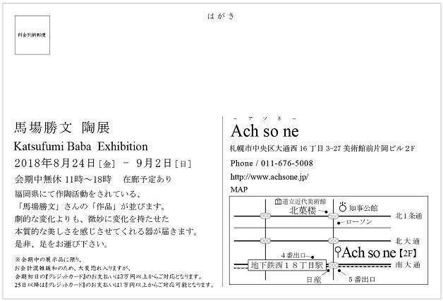 f:id:Ach-so-ne:20180814131143j:plain