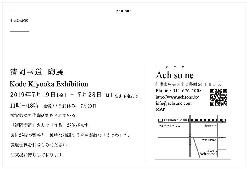 f:id:Ach-so-ne:20190713171902p:plain