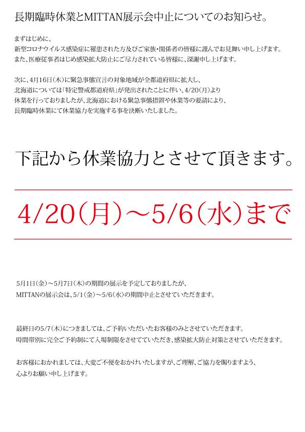 f:id:Ach-so-ne:20200426155057j:plain