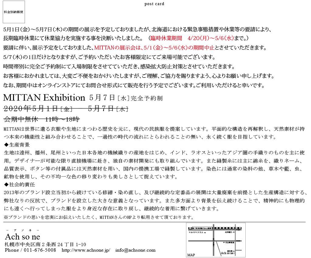 f:id:Ach-so-ne:20200426164151p:plain