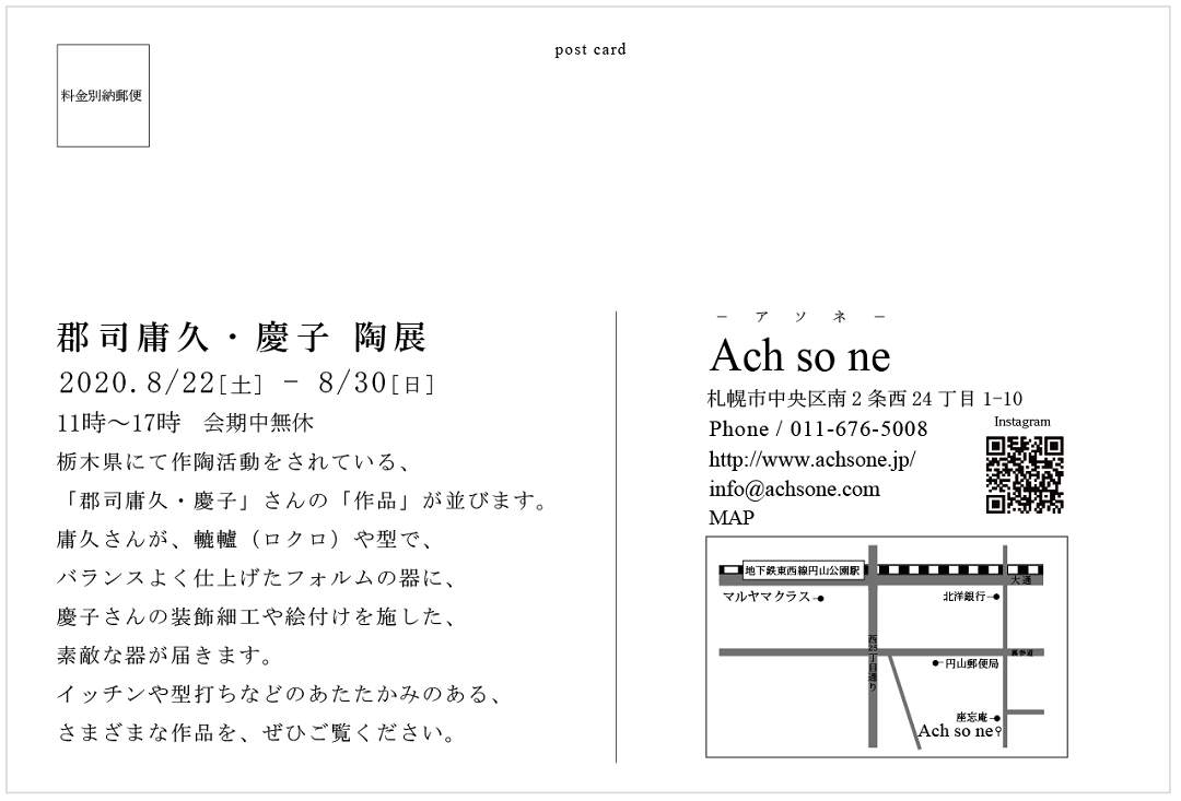 f:id:Ach-so-ne:20200814123728p:plain