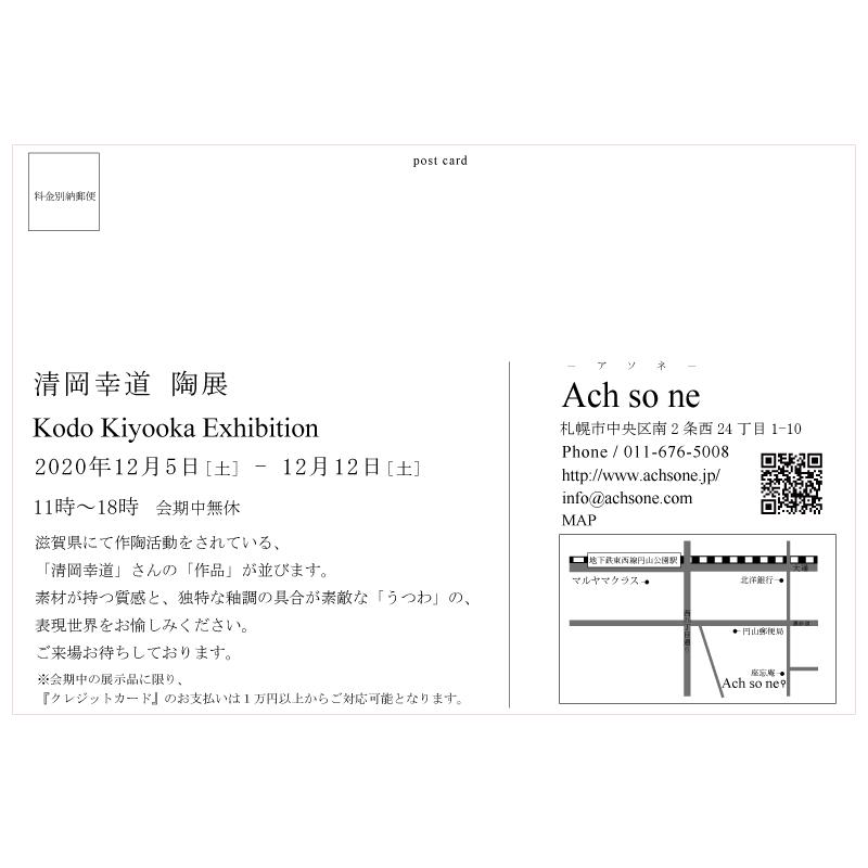 f:id:Ach-so-ne:20201101125949p:plain